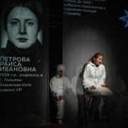 Ижевская театральная компания Les Partisans представила в Нижнем Новгороде постановку «Деликатес. Удмуртская история преступлений»
