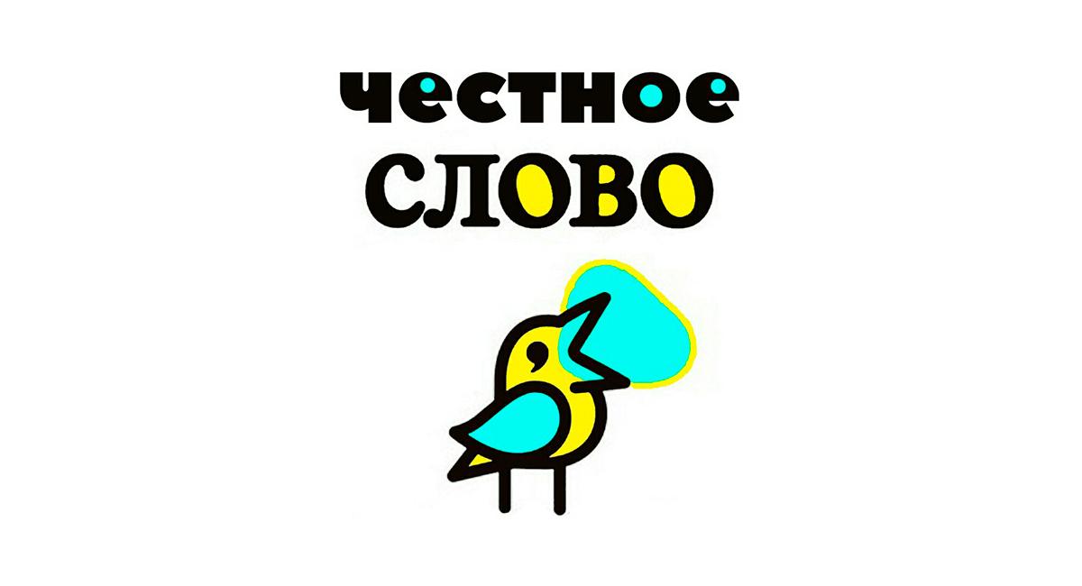 Детско-юношеский альманах «Честное слово»