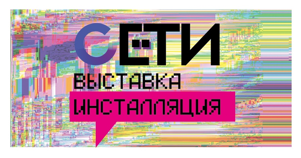 Выставка-инсталляция «Сети»