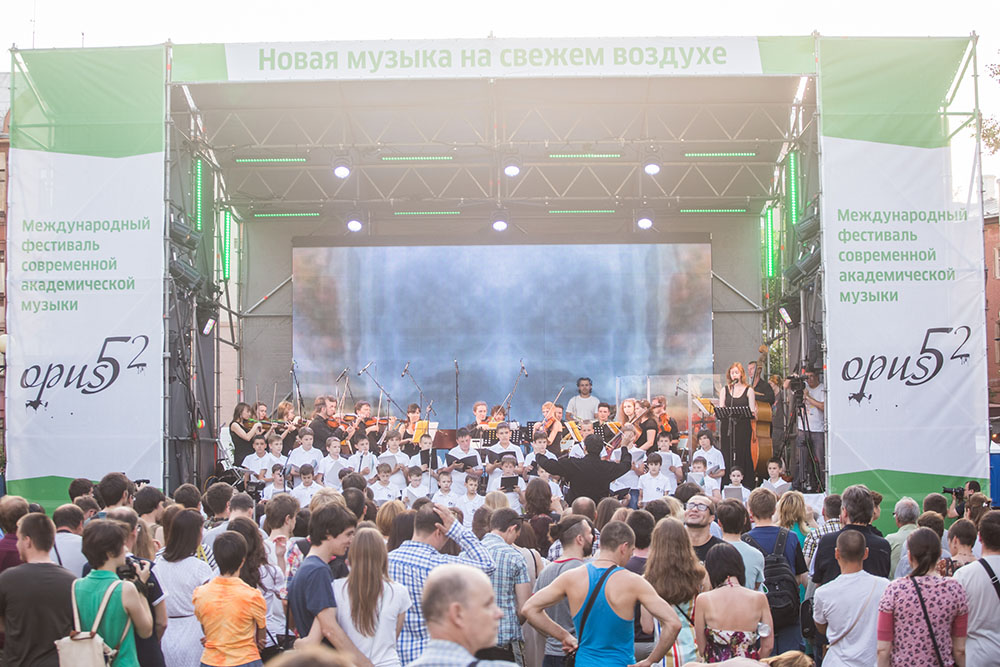 Четвёртый международный музыкальный фестиваль Opus 52