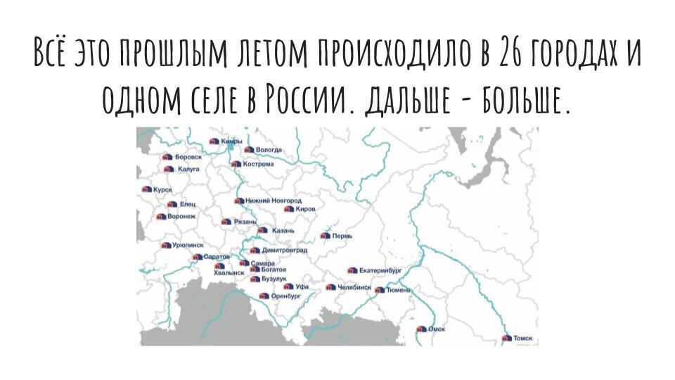 Всё это проходило в 26 городах и одном селе России