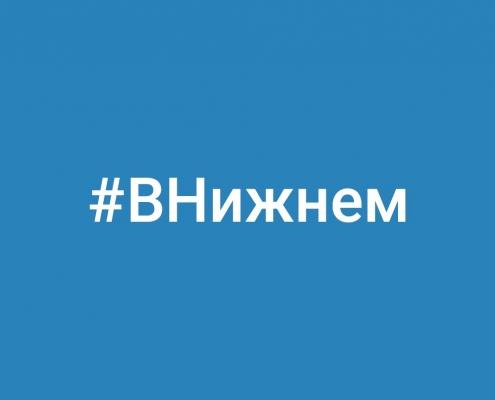 Городская лента новостей стала доступна «ВКонтакте» и #ВНижнем