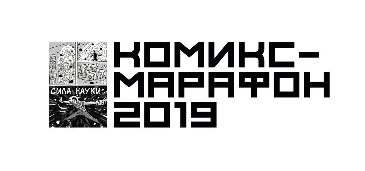 Нижний Новгород примет участие в первом российском «Комикс-марафоне»