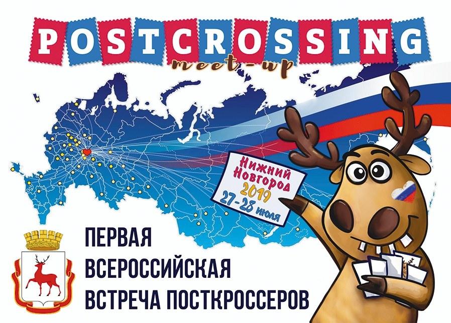 Первая всероссийская встреча посткроссеров пройдёт в Нижнем Новгороде