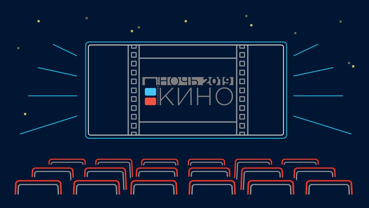 «Ночь кино – 2019» в Нижнем Новгороде