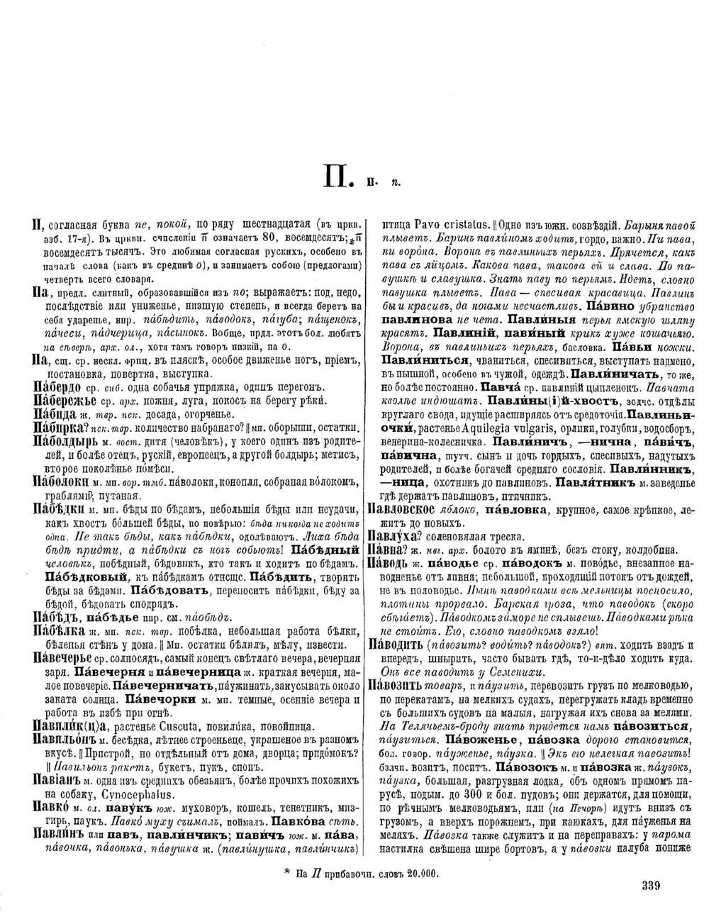 Словарем живого великорусского языка