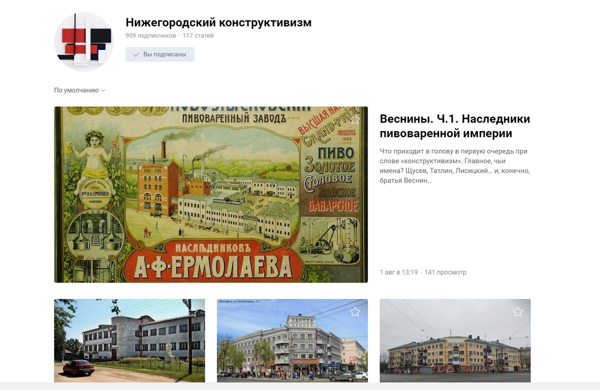Конструктивизм в Нижнем Новгороде
