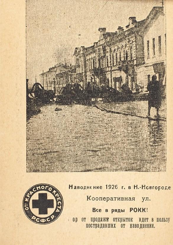 Наводнение 1926 года в Нижнем Новгороде