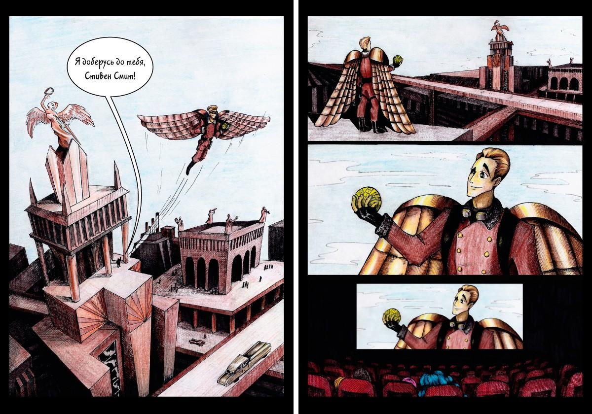 Появление Нового Рима в «Волшебном блокноте»