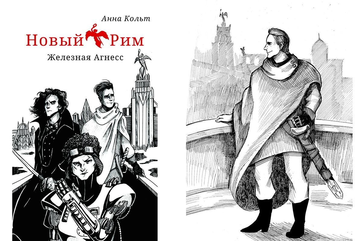 Обложка романа «Новый Рим. Железная Агнесс» и финальная иллюстрация персонажа