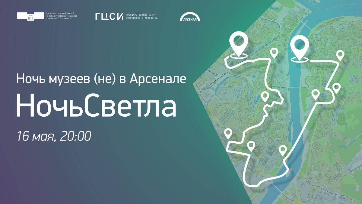 Прогулка-путешествие с фонарём по Нижнему Новгороду в рамках акции «Ночь музеев»