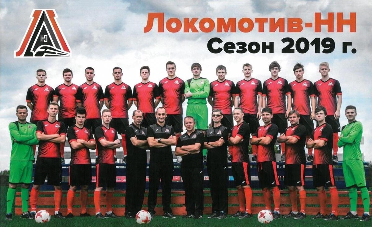 ФК «Локомотив-НН»