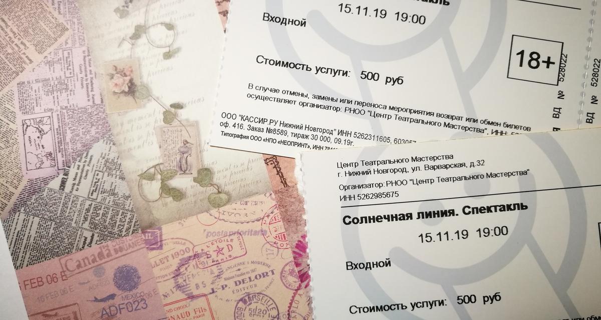 Изменили правила возврата бумажных билетов на культурные мероприятия