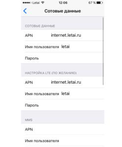 Настройка интернета на Тинькофф Мобайл