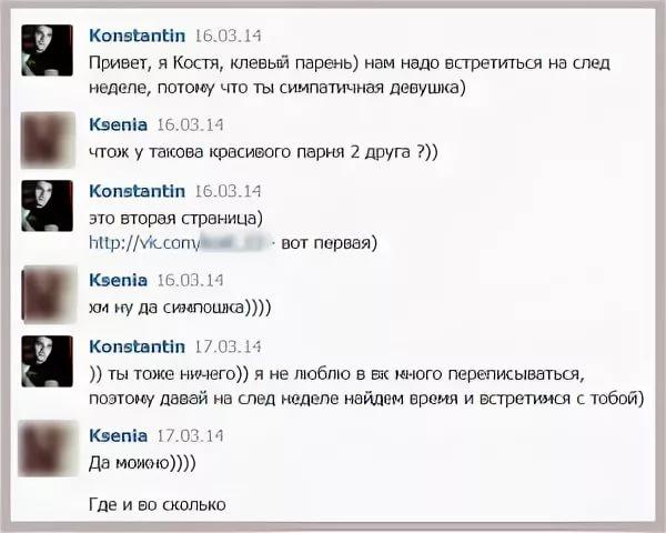 Что написать девушке при знакомстве Вконтакте?