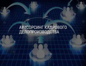 Особенности кадрового аутсорсинга