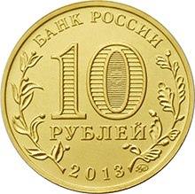 Города воинской славы: одна из самых больших законченных серий юбилейных (памятных) монет номиналом 10 рублей