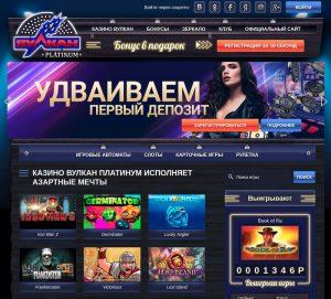 Разнообразие онлайн игр в Vulkan Platinum
